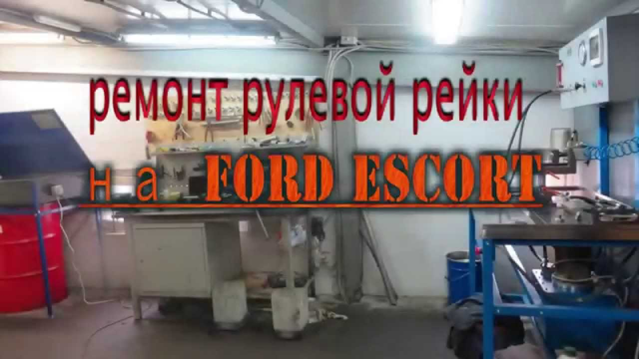 Ремонт рулевой рейки на Ford Escort . Ремонт рулевой рейки на Ford в СПБ  .