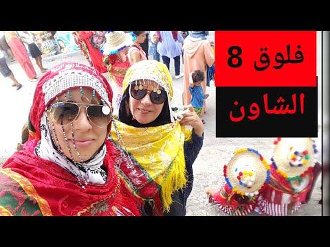 يوم مع عائلتي في الشاون الجميلة بكل التفاصيل💕💕 فلوق المغرب Vlog maroc🇲🇦
