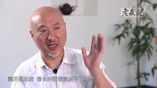网易 老友记 陈佩斯 第一集 文革篇