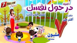 The Hokey Pokey in Arabic- أغنية در حول نفسك للأطفال - تعلم الحركات