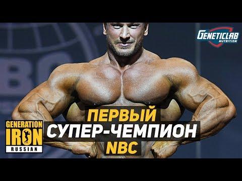 Первый супер-чемпион NBC