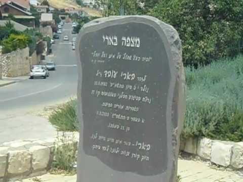 Rosh Pina - Northern Israel - Anglo-list ראש פינה - צפון ישראל