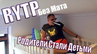 РОДИТЕЛИ Мистера Макса Стали Детьми Пранк | RYTP (БЕЗ МАТА)