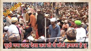 Mujhe ghamzada dekh Kar wo ye bole by sarfaraz Anwar Sabri