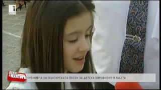 Lidia Ganeva - Valsheben Den (Magical Day) (Bulgaria Junior Eurovision 2016) [preview]