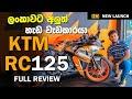 KTM RC 125 Full Review in Sinhala | Sri Lanka