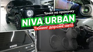 Niva Urban / Тюнинг дороже Авто / EXCLUSIVE