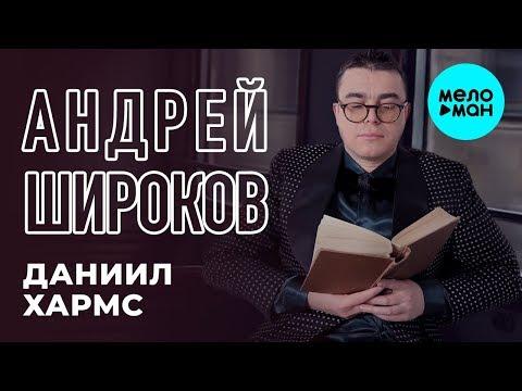 Андрей Широков - Даниил Хармс Single
