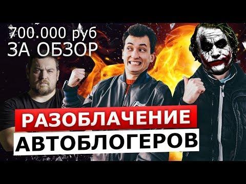 РАЗОБЛАЧЕНИЕ АВТОБЛОГЕРОВ. 700к за ТЕСТ ДРАЙВ!