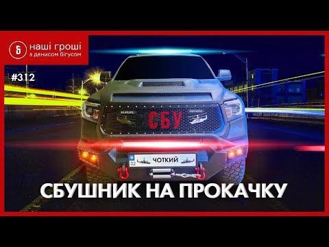 Авто за тисячі доларів: чим володіє СБУшник Герсак, Наші гроші