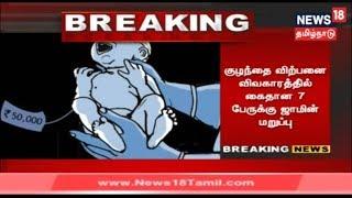 ராசிபுரம் குழந்தை விற்பனை விவகாரம் | Rasipuram Child Trafficking Issue
