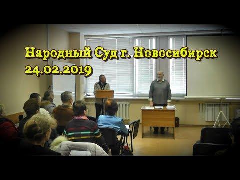 Народный Суд г. Новосибирска 24.02.19