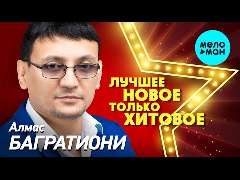 Алмас Багратиони - ЛУЧШЕЕ, НОВОЕ, только ХИТОВОЕ!
