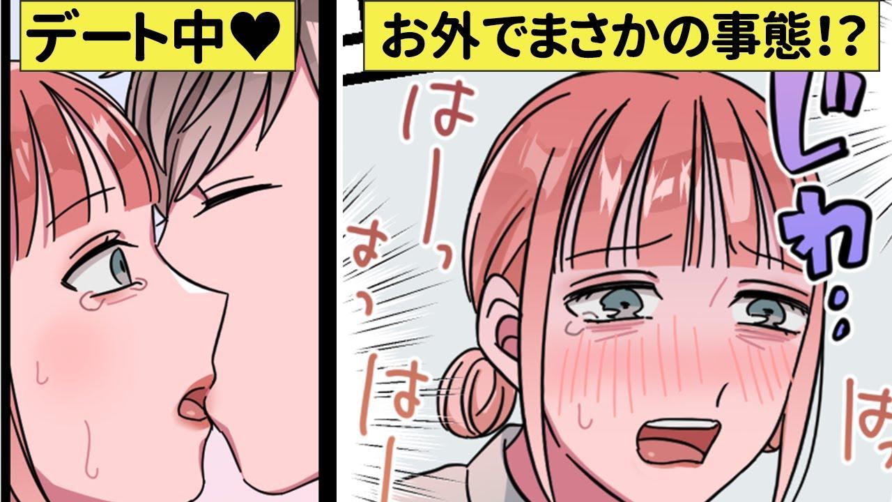 デート中に体調不良でピンチ!助けてくれたのは彼の優しいキスで…♡【恋エピ】(恋愛漫画)