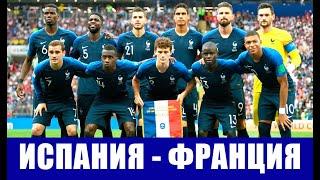 Футбол Лига наций Финал Испания Франция