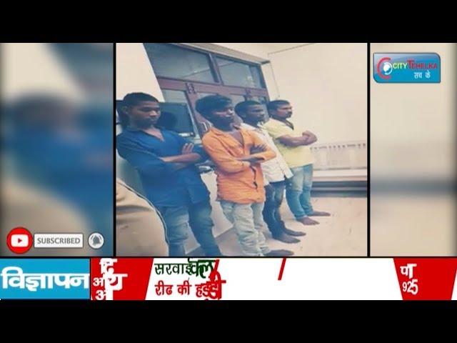FATAFAT - फटाफट {चन्द मिनटों में दिन-भर की मुख्य खबरें } City Tehelka | 06 DEC 19 | City Tehelka