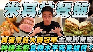 廚藝界''奧運烹飪大賽''冠軍主廚法式餐廳!冠軍主廚做出來的食物水平究竟如何?【美食公道伯】