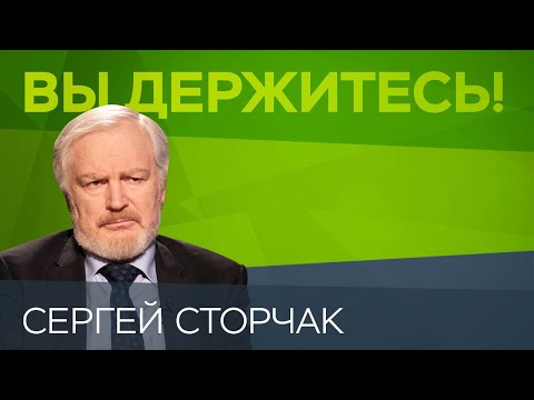 Сергей Сторчак: «В этот кризис мы все оказались в одной лодке» // Вы держитесь!