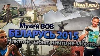 Минск с МШ. Музей Великой Отечественной Войны.