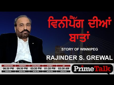 Prime Talk #82_ Ravinder S. Grewal Story Of Winnipeg