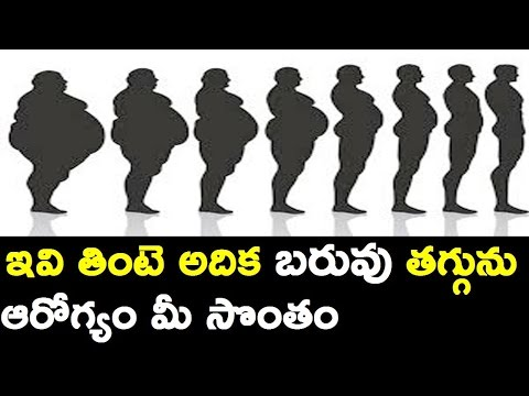 Easy Weight Loss Home Remedies in Telugu |Ttube Telugu