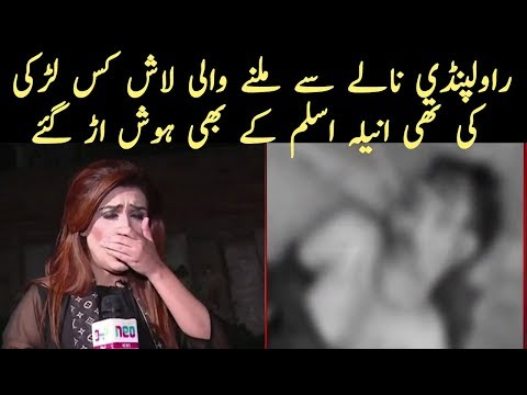 Young Girl Found in Close Bag | Pukar | 27 October 2017 \ Neo News