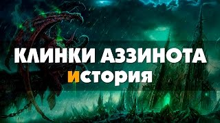 Клинки Аззинота - история (World of Warcraft)