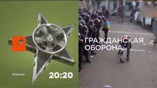 Как террористические СМИ в своих сюжетах Украину очерняют - Гражданская оборона, вторник, 20:20