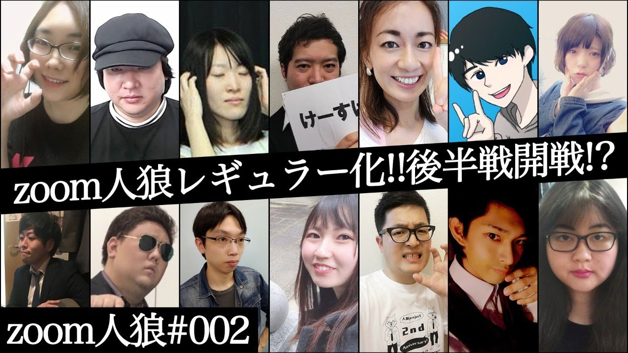 zoom人狼レギュラー化!!後半戦開戦!?|zoom人狼#002