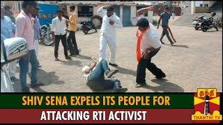 Shiv Sena Expels Its People For Attacking RTI Activist With Rod spl tamil hot news video 31-10-2015