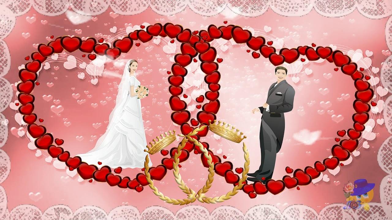 Наши поздравления на свадьбу футаж