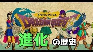 「ドラゴンクエスト」進化の歴史 Evolution of DragonQuest【ドラゴンクエスト11】