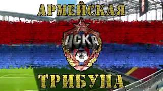 ЦСКА Мясо 30.04.17