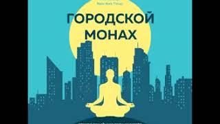 """Аудиокнига Педрам Шоджай """"Городской монах"""" читает Роман Волков"""
