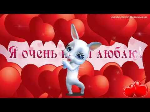 ZOOBE зайка Весёлое Поздравление с Днём Валентина - Как поздравить с Днем Рождения