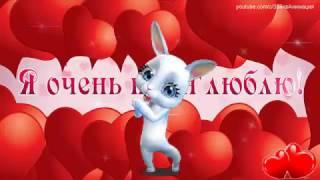 ZOOBE зайка Весёлое Поздравление с Днём Валентина