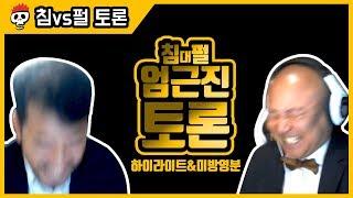 【침vs펄 토론】 하이라이트 & 미방영분 모음