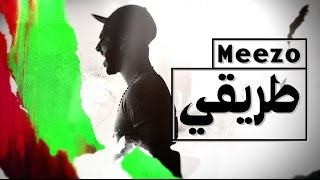 Hamza El Fadly - Triqi (EXCLUSIVE Music Video)   (حمزة الفضلي - طريقي (فيديو كليب حصري
