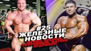 Серьезный Фатеев, веселый Щукин и тренирующийся Скоромный #25 ЖЕЛЕЗНЫЕ НОВОСТИ