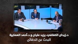 د.زيدان الكفافي، يزيد عليان و د.أحمد العمايرة -  البحث عن الدفائن