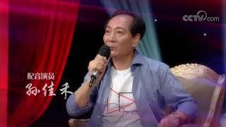 《中国文艺》 11月9日节目预告| CCTV中文国际