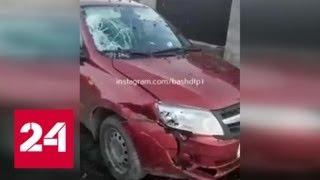 Башкирские подростки на квадроцикле врезались в автомобиль - Россия 24