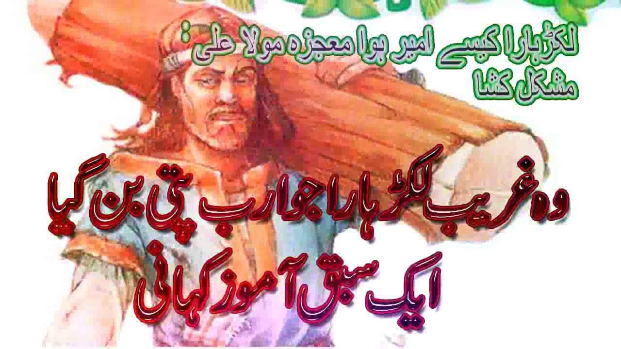 MOJZA MOLA MUSHKIL KUSHA - mojza mola ali in urdu -Wo ...