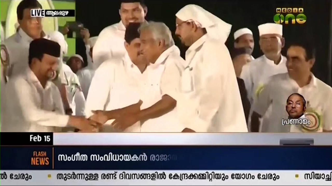 Samastha Kerala Jamiyyathul Ulama's 90th Annual Conference concluded