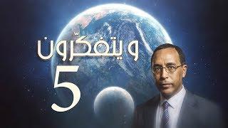 ويتفكّرون (5): لماذا أرضنا كوكب متميّز
