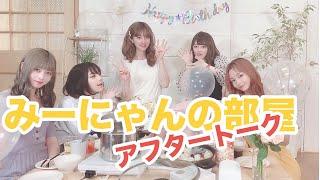 羽島みき生誕記念番組「みーにゃんの部屋」アフタートーク