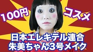 100均で売ってるものを使って日本エレキテル連合の朱美ちゃん3号に大変...