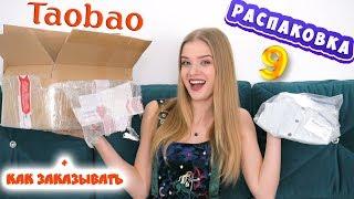 Распаковка посылок и примерка одежды с Taobao Meest China Shop #2 / Ожидание VS Реальность NikiMoran