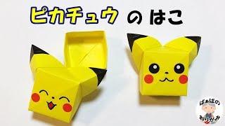 【折り紙ポケモン】ピカチュウの箱 Origami pokemon pikachu box with lid 【音声解説あり】 / ばぁばの折り紙