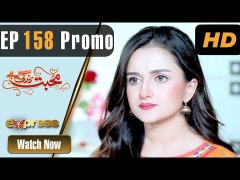 Pakistani Drama | Mohabbat Zindagi Hai – Episode 158 Promo | Express Entertainment Dramas | Madiha